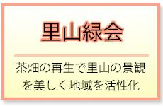 satoyamamidori