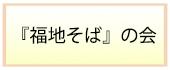 tsunagaru_h25_2