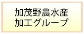 tsunagaru_h25_3